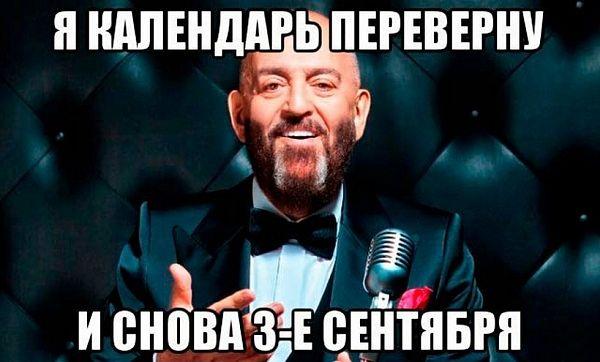 Сеть заполонили мемы про 3 сентября - yakutia-daily.ru