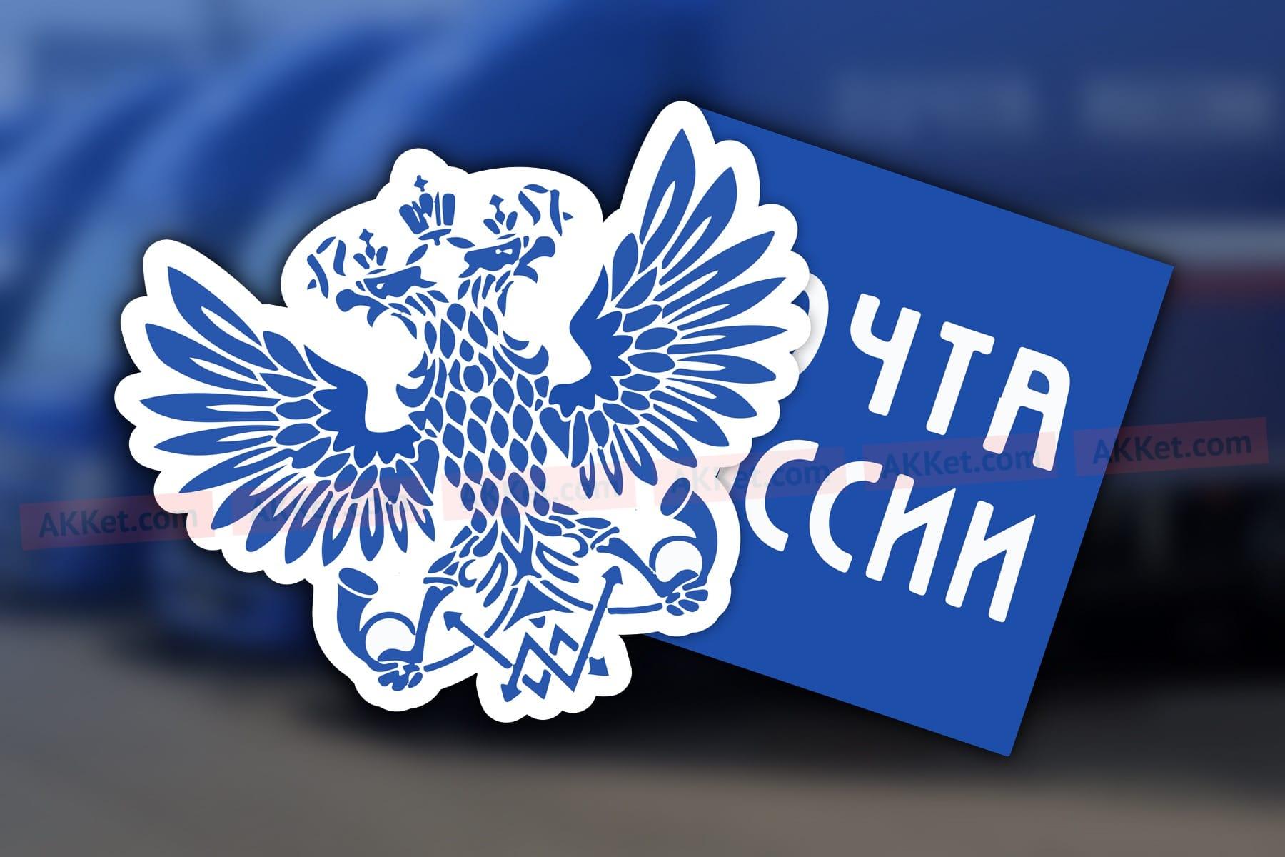 Режим работы Почты России в праздничные дни - yakutia-daily.ru